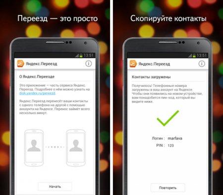 """Яндекс. Переезд"" съэкономит ваше время при смене телефона"